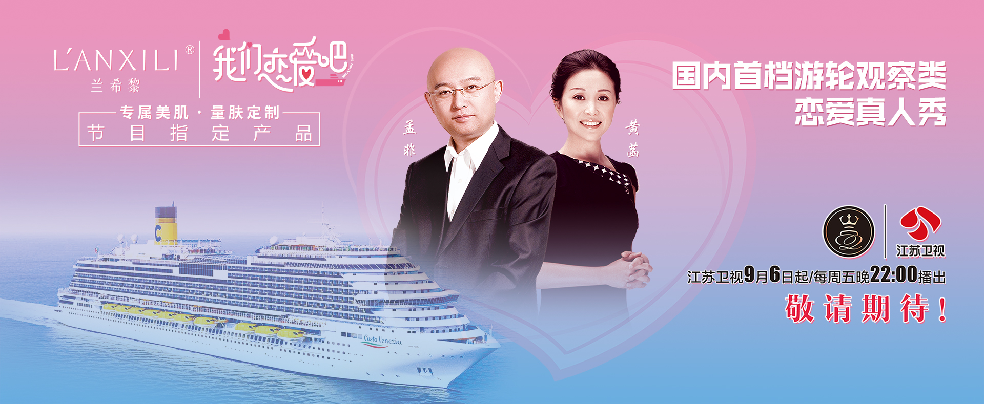 兰希黎携手江苏卫视《我们恋爱吧》