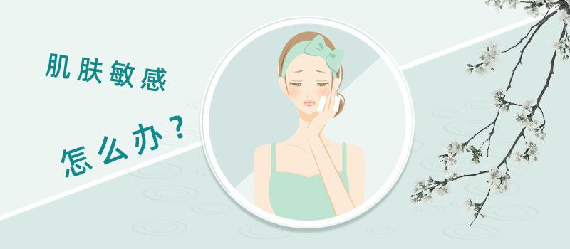回家過年,南北溫差大肌膚敏感怎么辦?