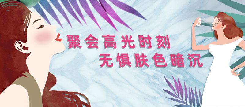 新春高光时刻,无惧肤色暗沉!