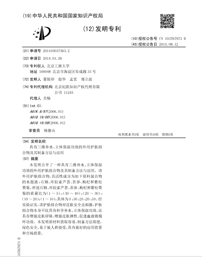 林蘭潤露專利證書.png