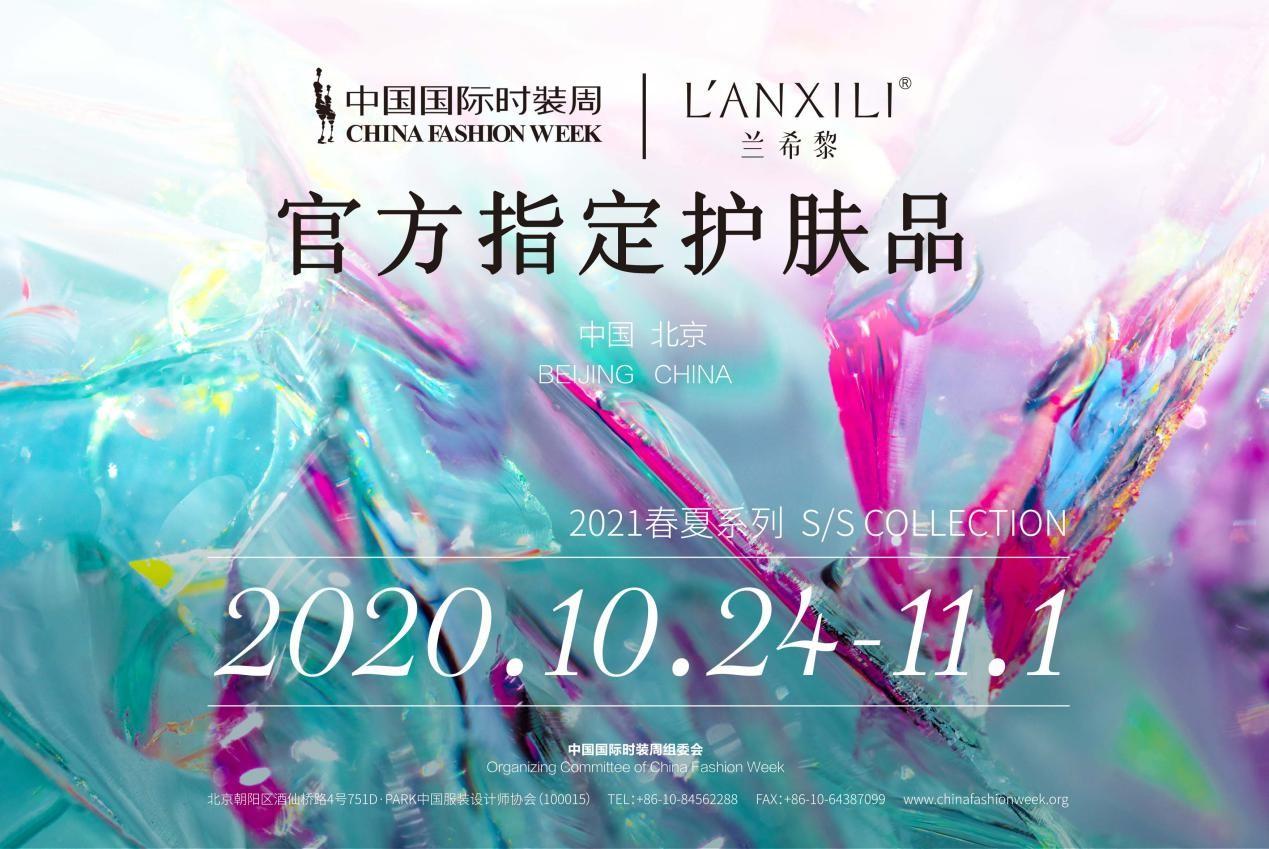 兰希黎亮相中国国际时装周,打造闪耀美肌,点燃时尚范儿